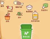 厨余垃圾处理设备的三大好处